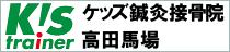 画像:ケッズ鍼灸接骨院高田馬場
