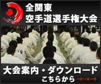 全関東空手道選手権大会 大会案内・ダウンロードはこちらから
