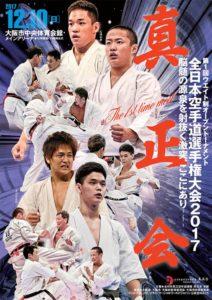 画像:全日本大会ポスター