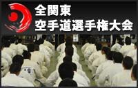 画像:全関東空手道選手権大会