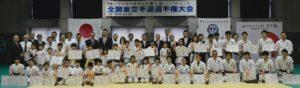 画像:第4回全関東大会 集合写真
