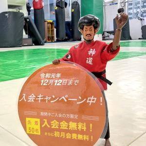画像:入会キャンペーン中!