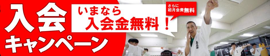 画像:入会キャンペーン