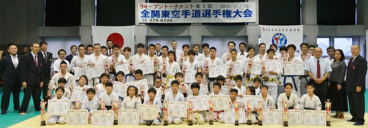 画像:第5回全関東大会 集合写真