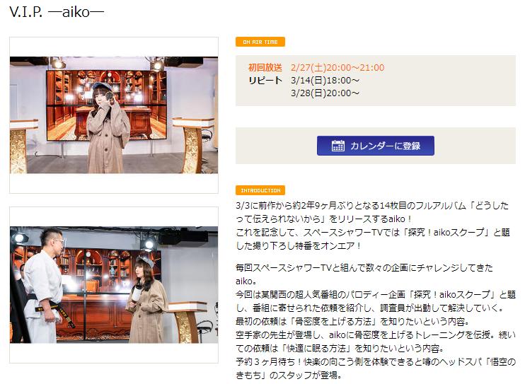 画像:V.I.P. ―aiko―番組ホームページ