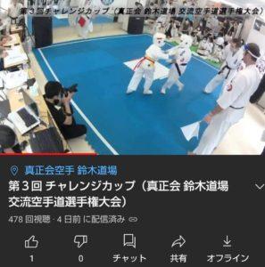 チャレンジカップ動画配信