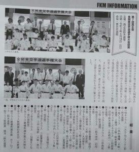 7回全関東大会雑誌掲載