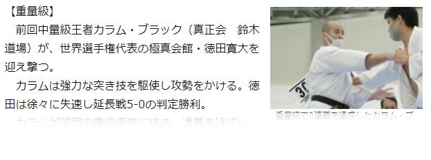 画像:第4回全日本大会 カラムさん記事E-Fight