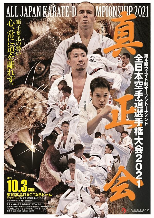 全日本大会ポスター2021年10月3日